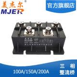三相橋整流器のモジュールMds 100A 2000Vの大きいタイプ