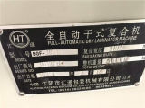 China Industrial PVC Plastic Film Machine à stratifier à sec
