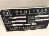 Máquina que lamina seca industrial de mano de la película plástica segunda del PVC de China