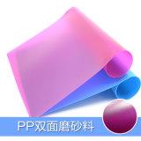 Couverture en plastique de cahier