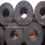 Warm gewalzte Stahl-Spulen