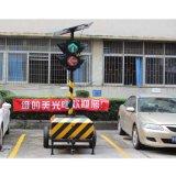 300mm Trolly Mobile Arrow Signal Solar Portable Traffic Light