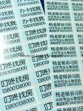Nuovo autoadesivo nome normale del contrassegno stampato PVC degli allievi del banco