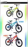 LCバイク026 8歳のの新しい普及した子供の自転車子供の