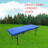 Tableau de massage en métal, divan portatif de massage (MT-001)
