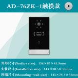 ビデオドアの電話シェル(AD-76ZK-1)