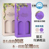 주문을 받아서 만들어진 Wine Packing 또는 Packaging를 위한 Foldable Paper Wine Box
