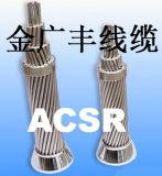 Condutor de alumínio desencapado aéreo ACSR reforçado aço