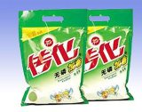 洗濯の粉の洗剤、粉末洗剤は、洗剤を粉にする