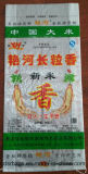 중국은 밥을%s 포장 PP에 의하여 길쌈된 부대를 만들었다