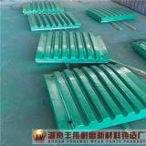 Alta placa de la quijada de acero de manganeso para las piezas de la trituradora de Metso