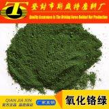 Зеленый цвет окиси крома высокого качества поставщика Китая для пигмента