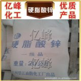 Zinc Stearate Clase Especial Superfine