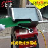 Máquina separada para a correia transportadora do PVC