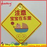 Collant personnalisé de signe de véhicule de bébé d'impression de prix usine à bord avec la cuvette d'aspiration