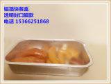 냉장고 음식 저장 완벽한 알루미늄 호일 콘테이너
