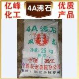 zéolite 4A/Zeolum, fait dans Zhejiang