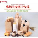 Sac de empaquetage fait sur commande de papier d'emballage de fond plat d'impression de catégorie comestible pour le café/pain /Snack sans traitement