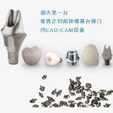 5 Mittellinie zahnmedizinischer CAD-Nocken-Fräsmaschine für zahnmedizinisches Labor