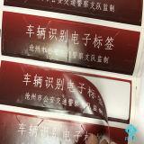 最先端のAnti-Counterfeitシールの手段の識別壊れやすい札