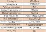 KühlCylinder Valve mit Certificate (QF-13YA)