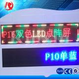 Módulo rojo al aire libre de la visualización de LED del monocromo de P10 SMD (P10)