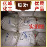 Polvo de hierro de la alta calidad dos reducido / polvo 80 del hierro