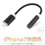 Lightning to 3.5mm Audio Cable for I7