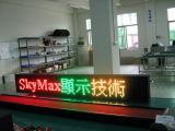 LED表示Windowsのスクローリングメッセージの印のボード