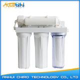 5つの段階の浄水システム