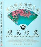 Scheda del filetto del ricamo del poliestere di marca 120d di Sakura con 1680 colori