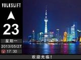 Volkslift 표준 가는선 스테인리스 전송자 엘리베이터 Sino 독일 합작 투자