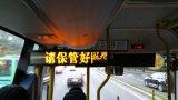 Muestra de la visualización de mensaje del omnibus del LED con el Ce, RoHS