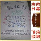 99.7% Marca de fábrica de Guangxi Nanhua del óxido de cinc