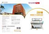최신 판매 의 새로운 디자이너, CCD 다채로운 사진기를 가진 최고 질 콩 씨 분류 기계