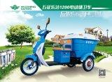 De elektrische Driewieler van het Huisvuil