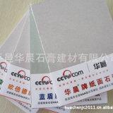 Low Price / High Quality Gypsum Board / Plasterboard / Drywall