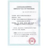 Cura di pelle certificata HACCP di Alove Vera