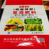 Polypropylen-pp. gesponnener Sack verwendet für Verpackungs-Mehl, Reis, Korn, Getreide, preiswerter Plastik gesponnener Beutel, niedriger Preis pp.