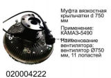 Kamaz 5490를 위한 팬 클러치 020004222