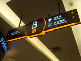 Signe acrylique et en aluminium de station de métro de circulation routière