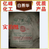 Baiyanhua pour la modification de PE/ABS/FRP