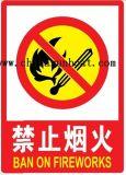 사기질에 의하여 주문을 받아서 만들어지는 경고 표시