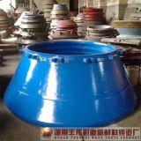 Kegel-Zerkleinerungsmaschine-haltbare Teil Cancave Filterglocke-Zwischenlage