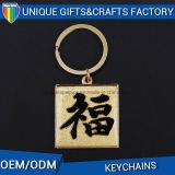 Trousseau de clés fait sur commande DIY de cadeau de souvenir en métal de logo de promotion