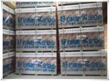 低価格の高品質の石膏ボード
