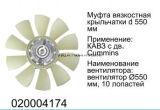 Ventilatorflügel D550 für Kamaz Triebwerkgebläse-Kupplung