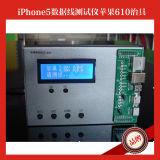 Lx-609 телевизионная строка с данными телетекста линия машинное оборудование iPhone 5 электропитания iPhone 5 машины испытания провода испытания кабеля
