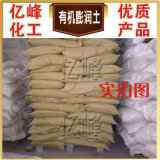 Bentonite Factory Direct Sales, Organic, Inorganic