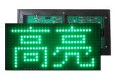 옥외 고품질 P10는 녹색 LED 모듈을 골라낸다